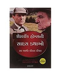 The Adventures of Sherlock Holmes (Gujarati)