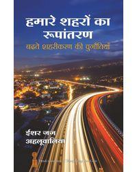 Hamare Shehron Ka Rupantaran (Hindi)