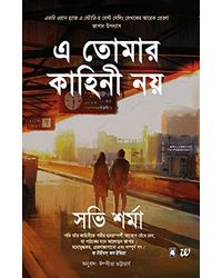 E Tomar Kahini Noy- This is not your story (Bengali)