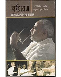 Narendrayan- (Hindi)
