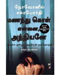 Manandhukol Ennai, Anniyane (Tamil)