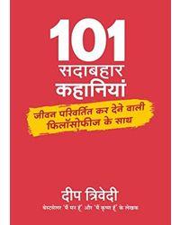 101 sadabahar kahaniya
