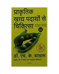 Healing Through Natural Foods (Hindi)