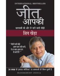 Jeet Aapki (Hindi Of You Can Win)