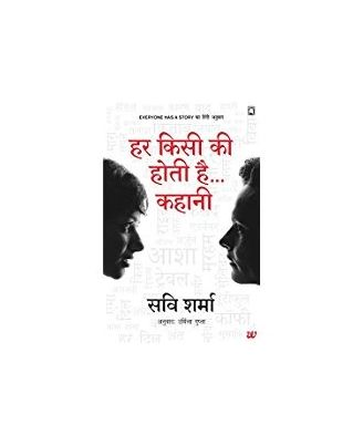 Ameer Banne Ke 13 Pakke Tareeke: 13 Step To Bloody Good Wealth Hindi