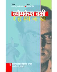 Vyomkesh Bakshi Rahasyakatha (Part 2)