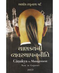Chanakya On Management (Gujarati)