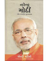 Narendra Modi Ek Rajkiya Jivankatha (Gujarati)