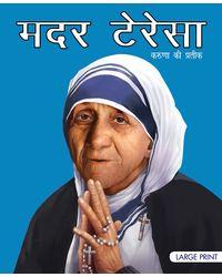 Mother Teresa Symbol of Kindness: Large Print (Hindi)