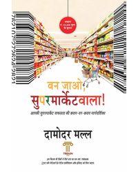 Be A Supermarketwala- Hindi