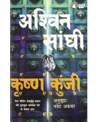 The krishan key(hindi)