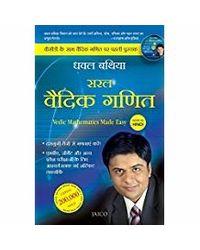 Vedic Mathematics Made Easy