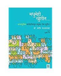Madhumehi Khushit: Atyadhunik Margadarshanatun Madumeh Theva Muthit