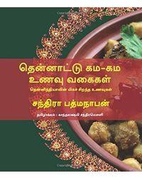 Thennattu Gama- Gama Unavu Vagaigal- Southern Flavours (Tamil)