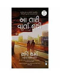 Aa Taari Varta Nathi- This is Not Your Story (Gujarati)