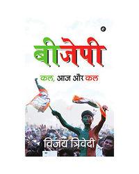 Bharatiya Janata Party (Hindi)
