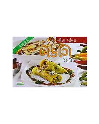 Baking Recipes (Gujarati)