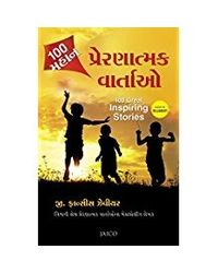 100 Great Inspiring Stories (Gujarati)
