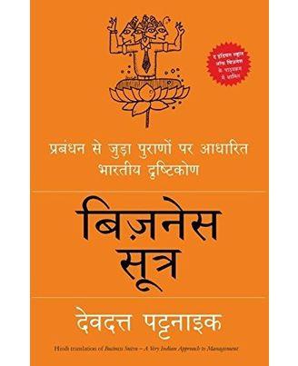 Business Sutra: Prabandhan Se Joodha Puraanaon Par Aadharit Bharatiya Drishtikon