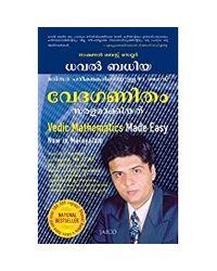 Vedic Mathematics Made Easy (Malayalam)
