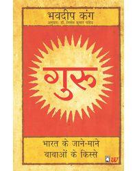 Guru: (Hindi)