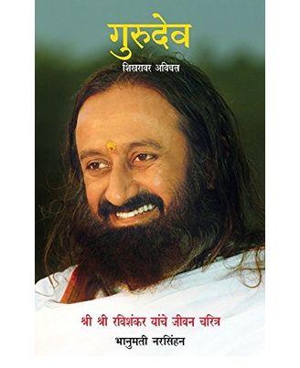 Gurudeva (Marathi)