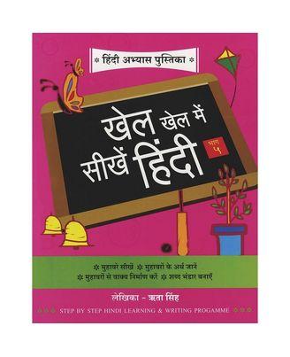 Khel Khel Me Sikhe Hindi (Volume 5)