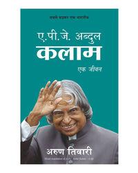 Dr. A. P. J. Abdul Kalam- Ek Jeevan