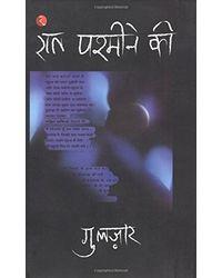 Raat pachism ki- hindi pb