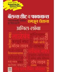 Balance Sheet Va Finance Samjun Ghetana