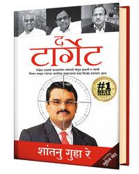 The Target (Marathi Edition)