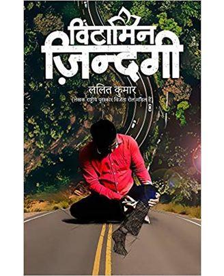Vitamin Zindagi (Hindi)