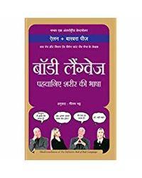 Body Language Pehchane Sharir ki Bhasha (Hindi)