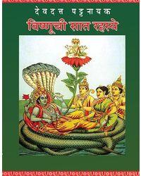 Vishnu Chi Saat Rahasya