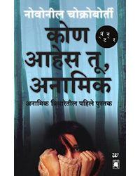 Kon Aahes Tu, Anamik- Marry Me, Stranger (Marathi)