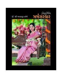 Ayurvediya Garbhasanskar (Gujrati Edition)