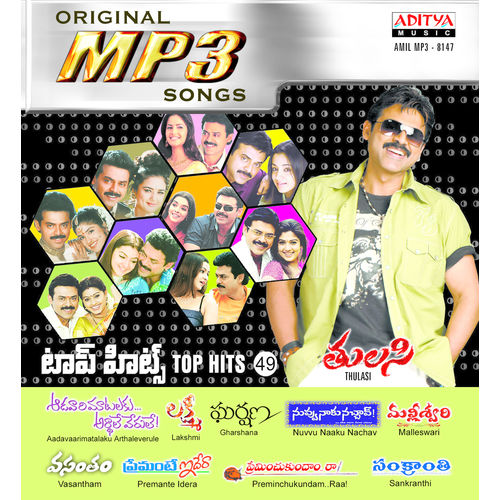 Thulasi Top Hits Vol- 49~ MP3
