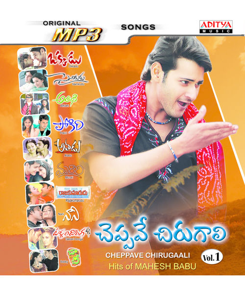 Cheppave Chirugaali (Hits Of Maheshbabu Vol- 1) ~ MP3