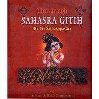 Tiruvaymoli Saharsra Gitih (Vol. II)