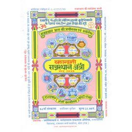 Kanuni Rajasthan Jantri/Rajasthan Jantri 2018