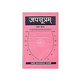 Japsutram By Swami Pratyagatmananda Saraswati
