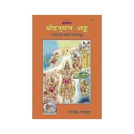 Gita Press- Kalyan- Shri Hanuman Ank (49th Year Of Edition)