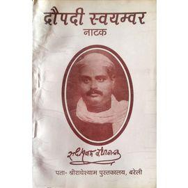 Dropadi Swayamvar By Pt. Radheshyam