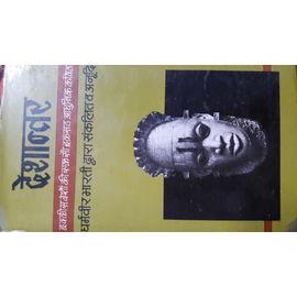 Deshantar By Dr. Dharmvir Bharti