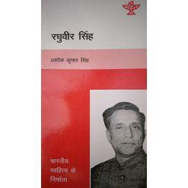 Raghubir Singh By Ashok Kumar Singh