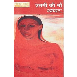 Uttami Ki Ma By Yashpal