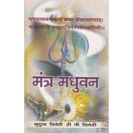 Mantra Madhuvan By Mridula Trivedi & T. P. Trivedi