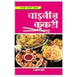 Chinese Cookery By Sudha Mathur