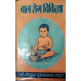"Baal Roog Chikitsa By Moti Rani Vidushi"" Vaidhyaya"""