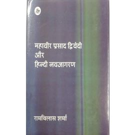 Mahaveer Prasad Dwivedi Aur Hindi Navjagran By Ramvilas sharma